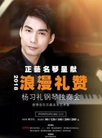 2018浪漫礼赞 - 杨习礼钢琴独奏音乐会