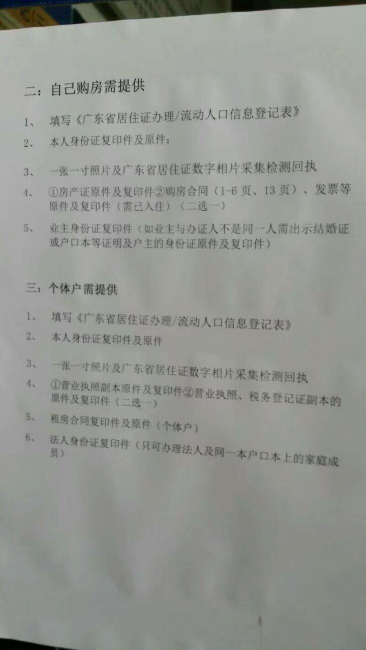 惠州办理居住登记需要准备什么材料