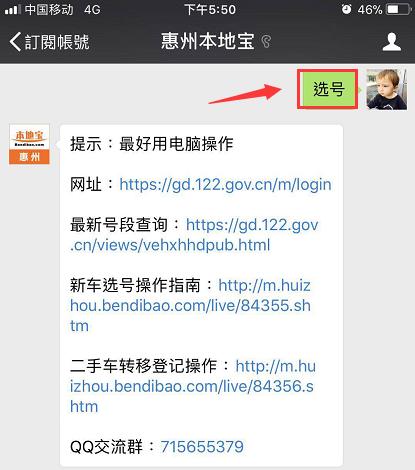 惠州新能源汽车号牌网上选号入口