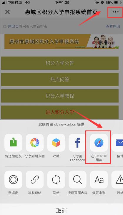 2018惠城积分入学微信查询系统进不去怎么办