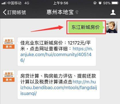 2018年惠州6月房价走势最新消息(持续更新)