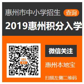 惠州市2019年高中阶段招生工作改革内容