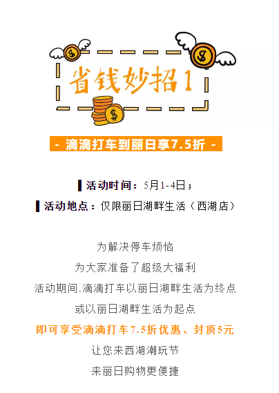丽日湖畔生活17周年店庆狂欢5天(购物+吃喝玩乐)