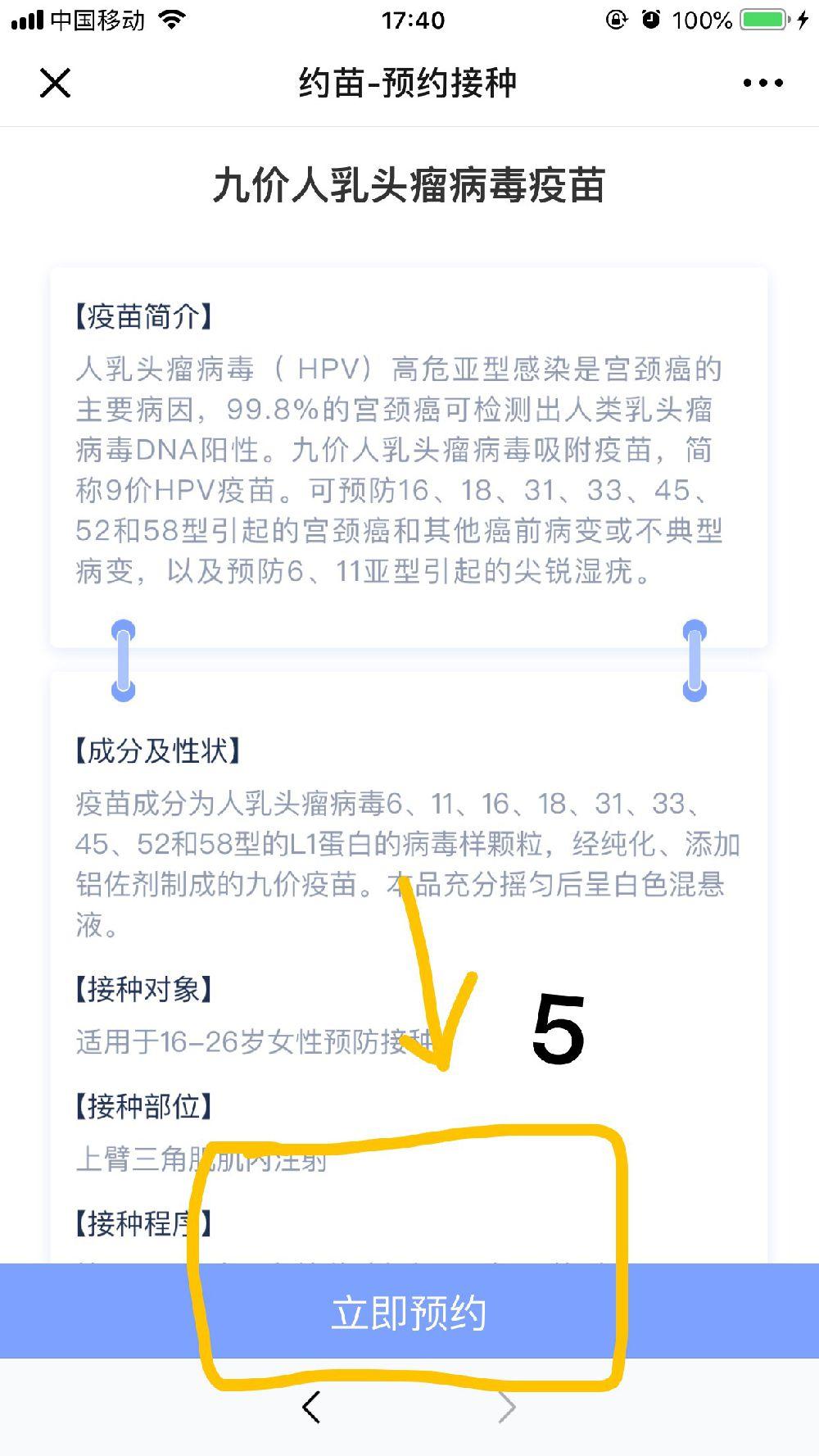 惠州中信医院九价HPV疫苗如何预约