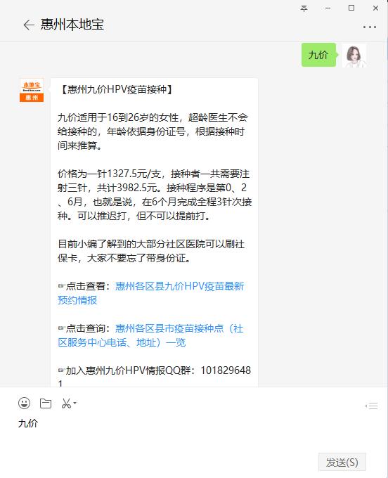 惠州市中心医院预约_惠州中信医院九价HPV疫苗如何预约- 惠州本地宝
