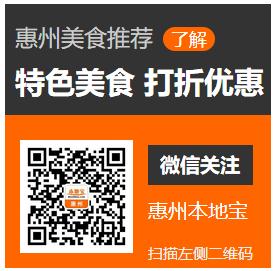 惠州市东江十大厨神、十大名店、十大名菜揭晓