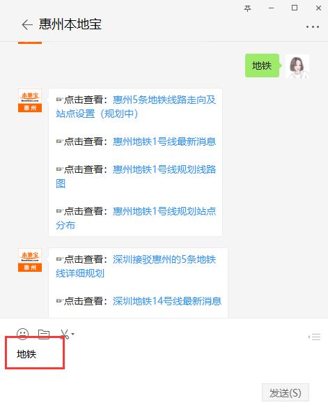 惠州地铁1号线最新消息:未达条件目前仍无法申报建设