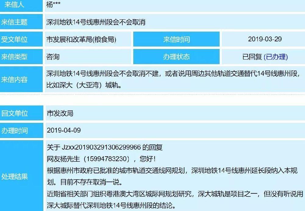 """惠州地铁最新消息:深圳地铁14号线惠州段""""不存在取消一说"""""""