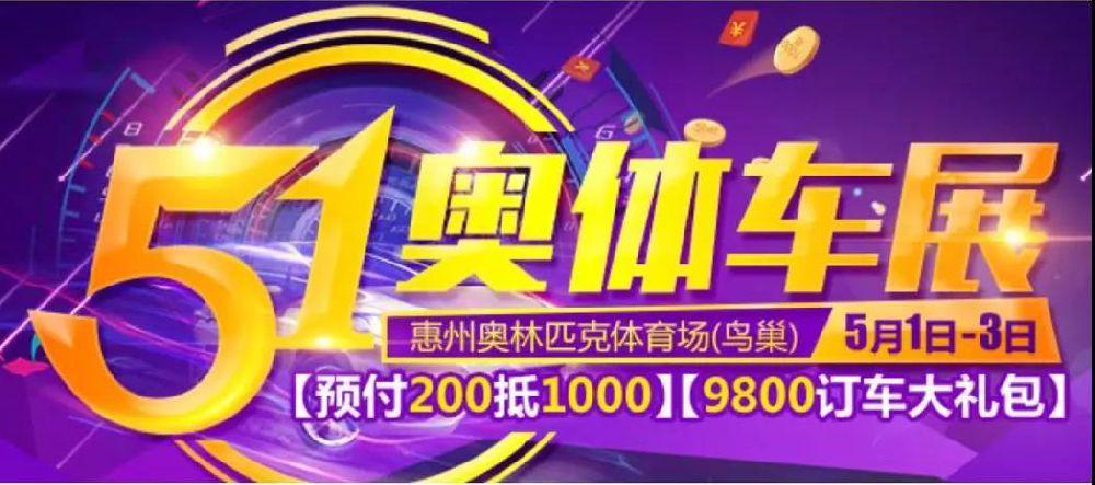 五一惠州有哪些展会活动?(车展、漫展)
