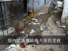 院内垃圾堆放两月居民受扰