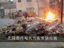 北园巷内每天当街焚烧垃圾