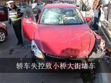 轿车失控致小桥大街堵车
