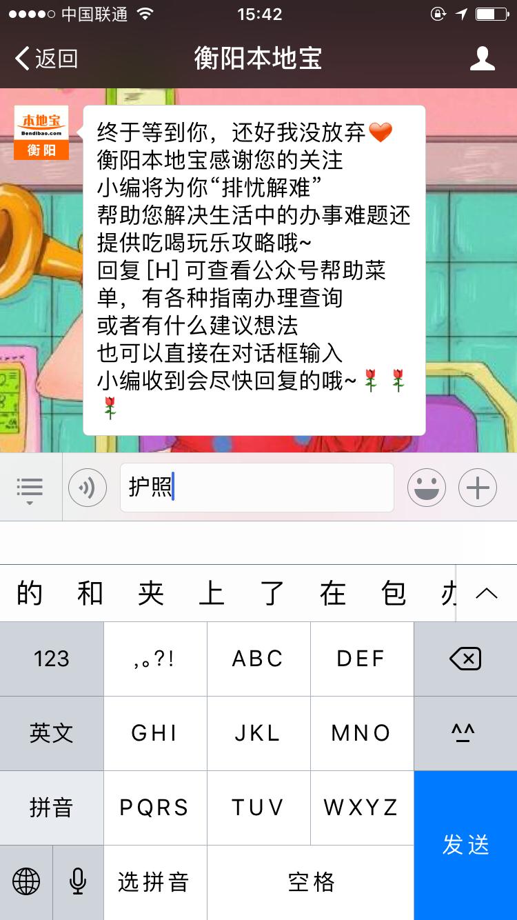 衡阳护照微信预约办理指南