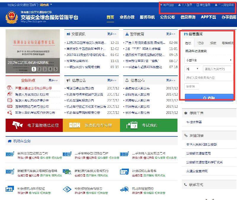 衡阳市电子违章处理流程