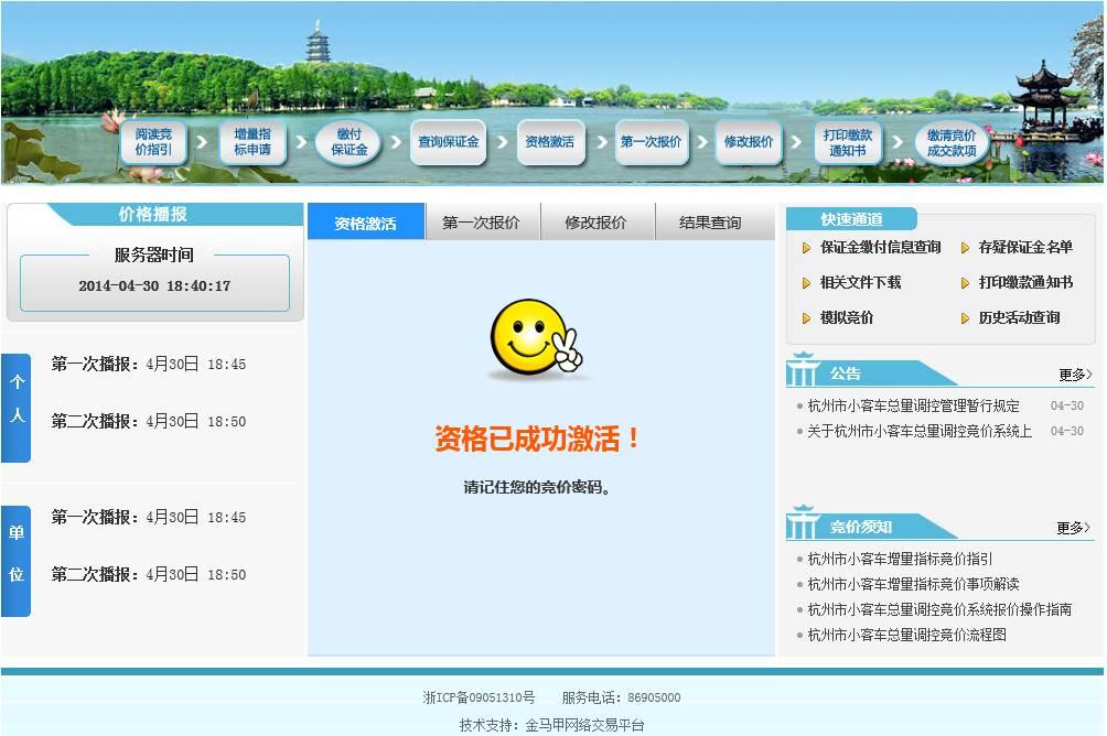 杭州市小客车摇号_杭州首轮小客车摇号竞价中签率约25杭州限