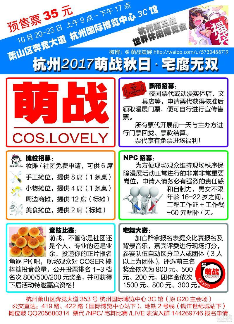 2017杭州漫展汇总(持续更新)