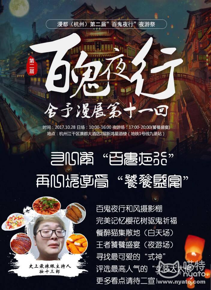 """2017杭州""""百鬼夜行""""夜游祭时间、地点、门票、看点"""