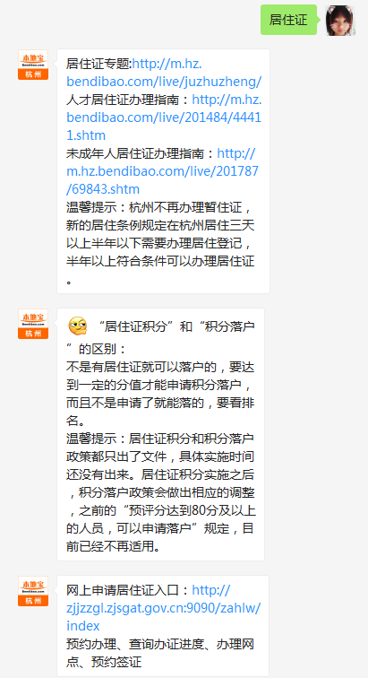 杭州居住证积分和积分落户有什么区别