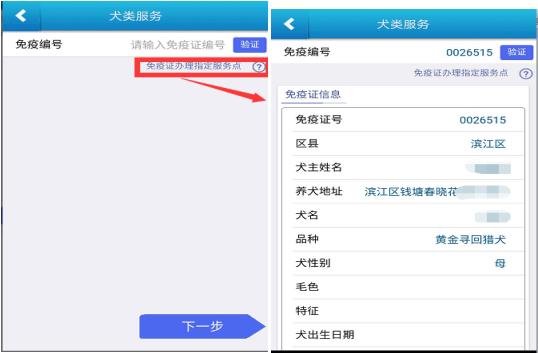 杭州养狗许可证网上申请指南