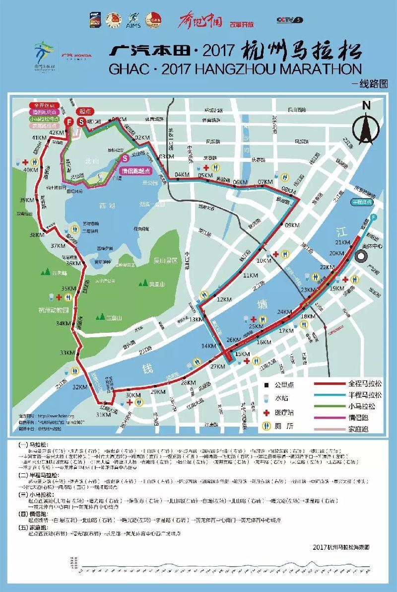 2017杭州马拉松路线图图片