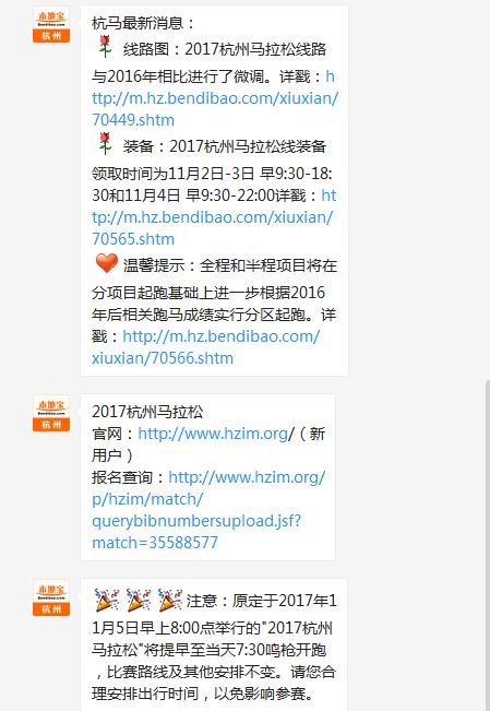 2017杭州马拉松比赛日交通管制
