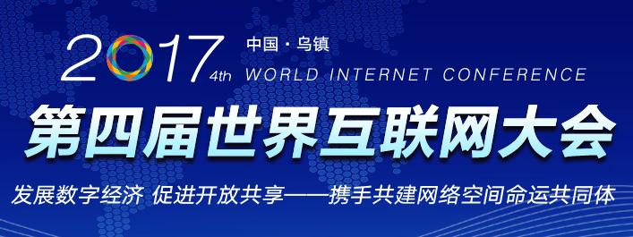 2017世界互联网大会