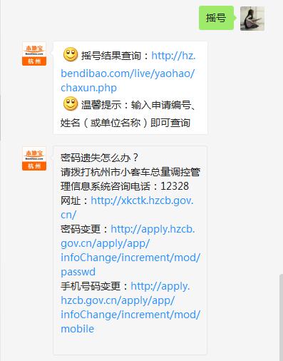 hangzhoushixiaokechezongliangtiaokongxitong