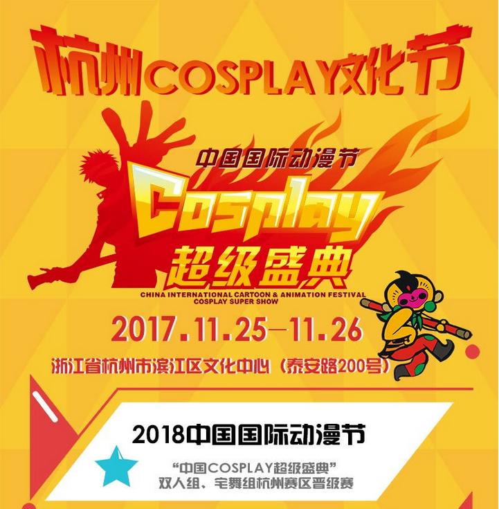 2018中国国际动漫节COSPLAY超级盛典双人及宅舞比赛