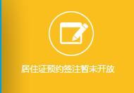 杭州居住证签注网上预约