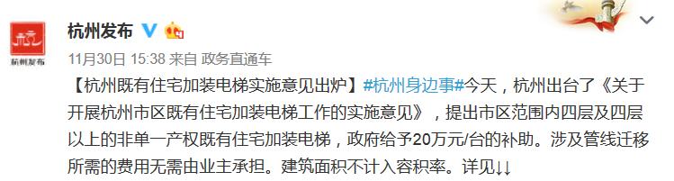 杭州既有住宅加装电梯11月30日起每台补助20万元