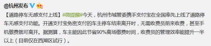 全国首个停车无感支付在杭州上线(附试点泊位表)