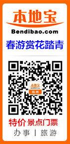 扫描杭州本地宝二维码