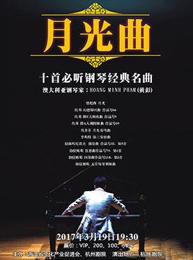 澳大利亚钢琴家黄彭独奏音乐会时间、地点、门