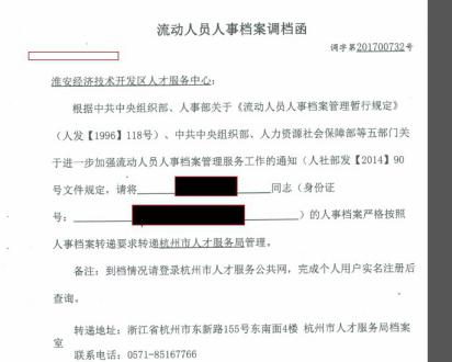 杭州人才档案调档落户攻略