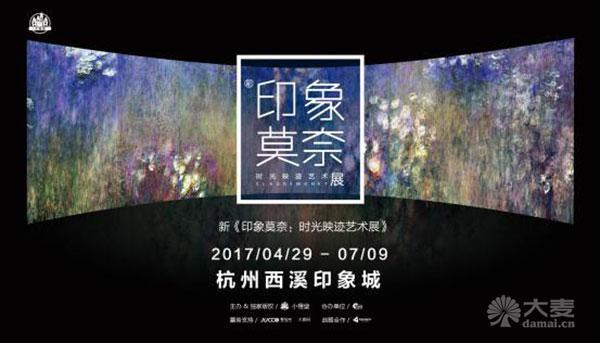 新印象莫奈:时光映迹艺术展杭州站时间、地点、门票