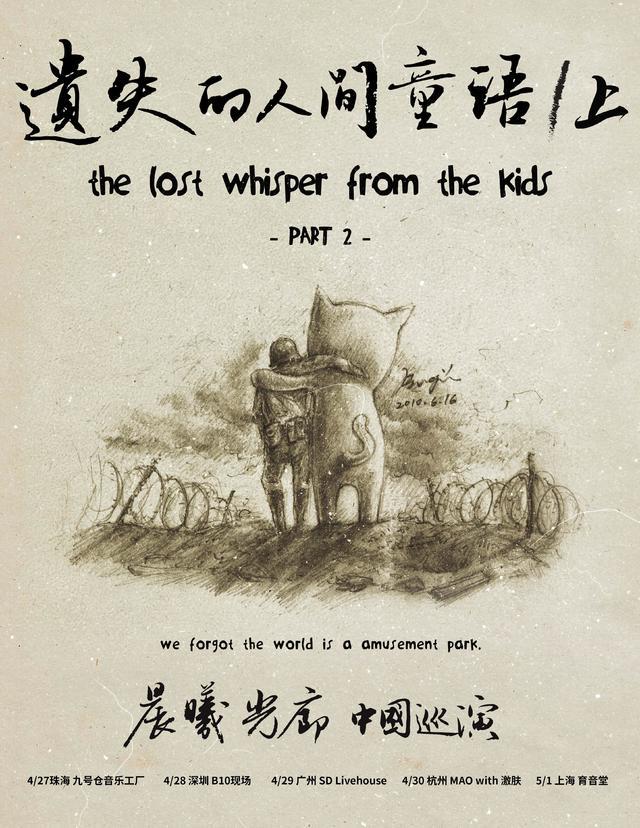 晨曦光廊遗失的人间童语(上)杭州站