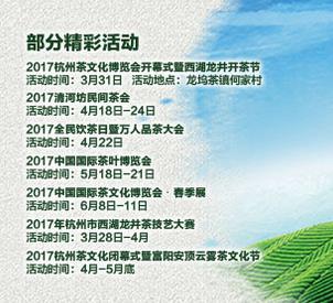 2017杭州茶博会活动汇总(时间+地点+看点)