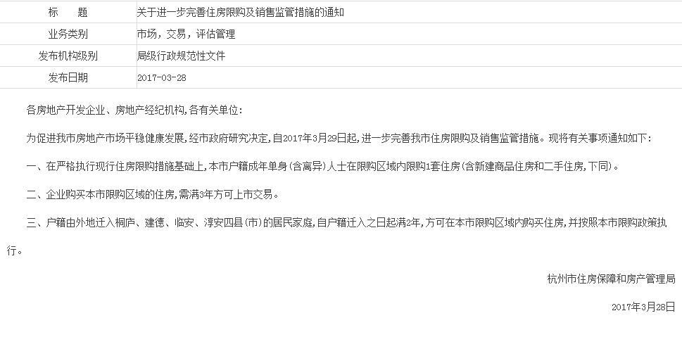 杭州关于进一步完善住房限购及销售监管措施的