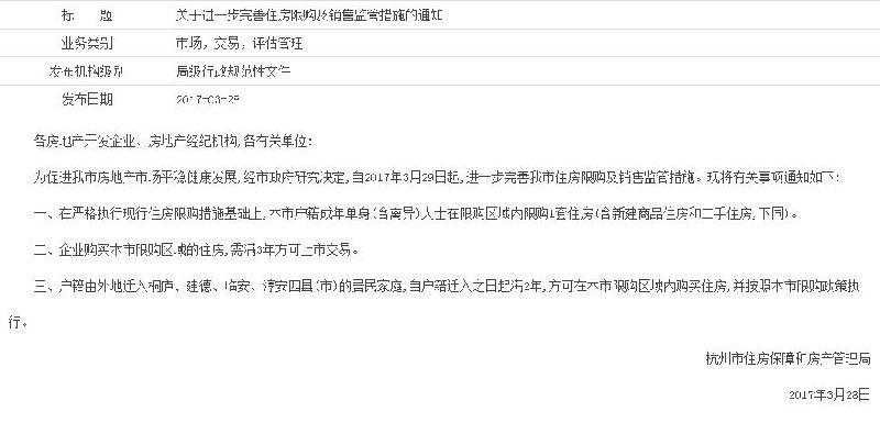 杭州关于进一步完善住房限购及销售监管措施的通知(附解读)