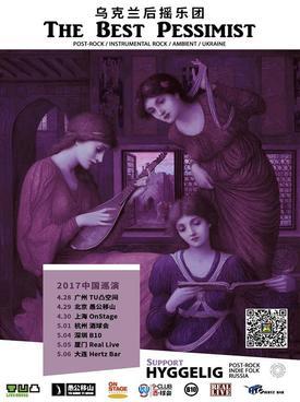 黑暗美旋律-乌克兰后摇2017中国巡演杭州站