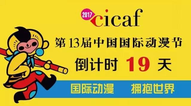 2017杭州国际动漫节攻略(门票+地点)