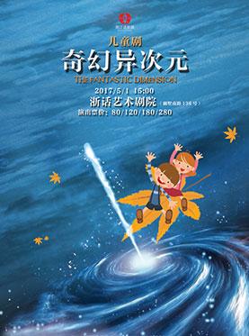 浙江儿童戏剧节·儿童剧奇幻异次元之旅演出介绍