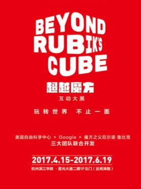 超越魔方互动大展(杭州)时间、地点、票价、看