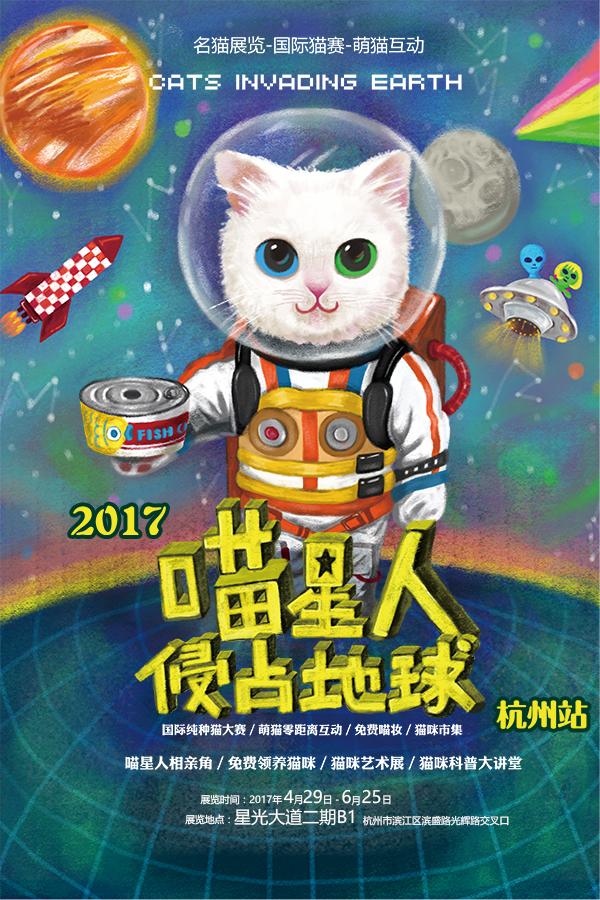 2017喵星人侵占地球名猫展杭州站(时间+地点+看点+门票)