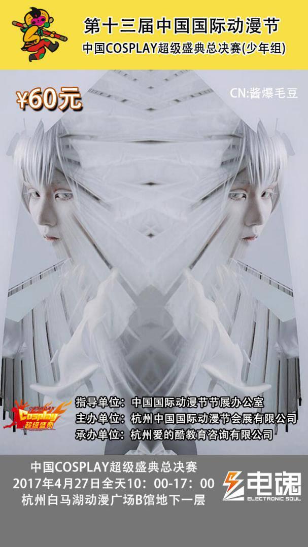 2017中国国际动漫节Cosplay超级盛典微信购票攻略