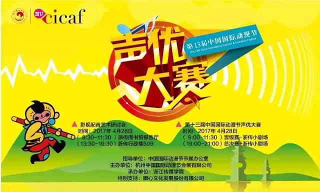 杭州动漫节浙江传媒学院分会场活动安排