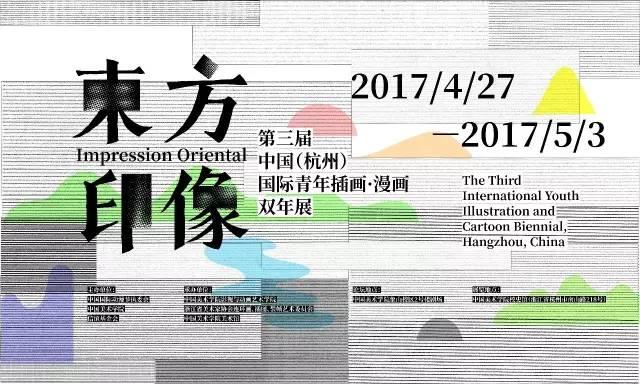 2017国际动漫节中国美术学院分会场时间、活动安排