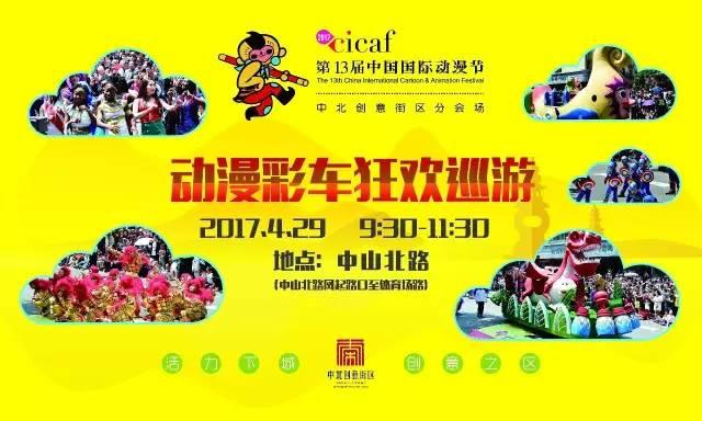 杭州动漫节下城区南宋御街中山创意街区分会场活动