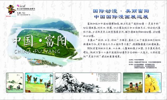 国际动漫·美丽乡村中国国际漫画展巡展分会场四县市时间