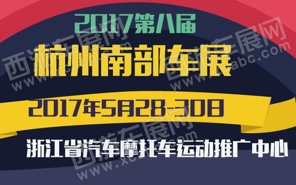 2017杭州端午节车展时间、地点、看点
